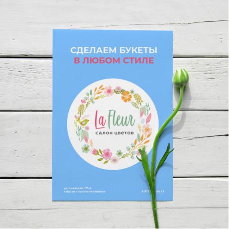 Дизайн листовок в Челябинске