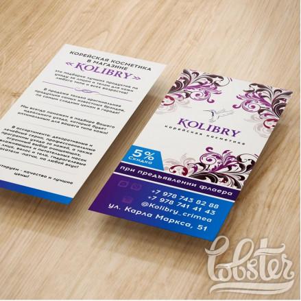 макет листовок для магазина корейской косметики